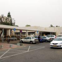 Дневной стационар в больнице Шиба (Тель ха-Шомер), Кирьят-Оно