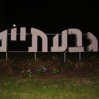 GIVATAYIM-ISRAEL, Рамат-Ган