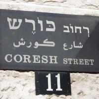 Улица Корешей, Yerushalayim, Иерусалим