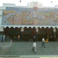 Bokaro railway station ©vsvinay, Банкура