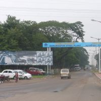 entering Durgapur, Дургапур