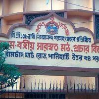 PRACHAR BIBHAG, Assam Bangiya Saraswat Math, Панихати