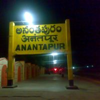 Entrance Of Anantapur Railway Station, Анантапур