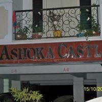 ashoka castle, Какинада