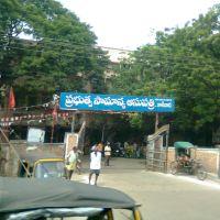 Govt Genaral Hospital- Kakinada (G.John Babu), Какинада