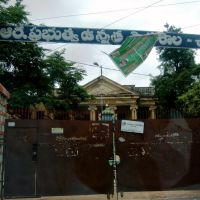 P.C.R. Government High School in Chittoor, Читтур