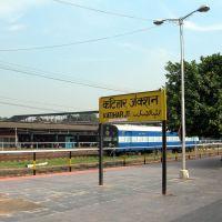Katihar Station, Катихар