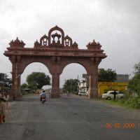 YOGI GATE, Гондал