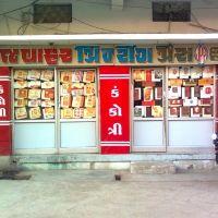 Jawahar Printing Press - Jetpur (Dist. : Rajkot), Морви