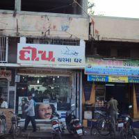 Deep Chasmaghar, Hendlum Road, Surendranagar., Райкот