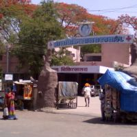 Govt. Child Hospital, Ratlam, Ратлам
