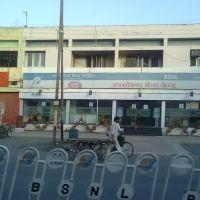 Customer Care BSNL, Ратлам