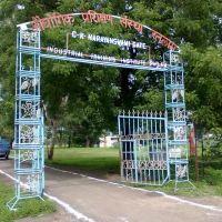 Industrial Training Institue, Ratlam, Ратлам