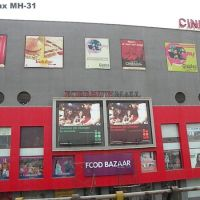 Cinemax Nagpur  www.MH-31.com, Нагпур