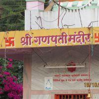 ganesh temple, Сангли