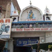 Shivalya Saraia Santram, Main Entry, Амритсар