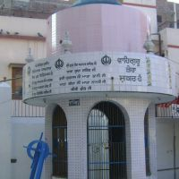 GURUDWARA SHRI GURU KA MAHAL is situated in the Amritsar City. Punjab India,, Амритсар