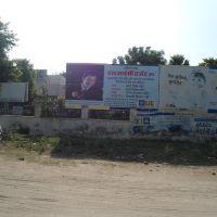 LIC office BAPU NAGAR, Бхилвара