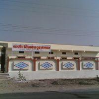 Sikhwal Yuva Sansthan, Бхилвара