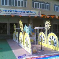 Entrance of the Auditorium, Бхилвара