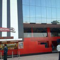 cine mall, Сикар
