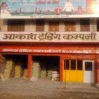 Akash Trading Company, Сикар