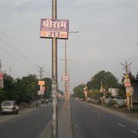 Piprali Road, Sikar, Сикар
