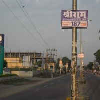 Reliance Petrol Pump, Piprali Road, Sikar, Сикар