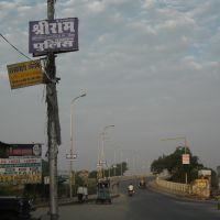 Piparali, Nawalghar circle,sikar, Сикар