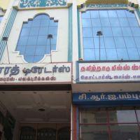 DSC04200  பாரத் ட்ரேடர்ஸ், தமிழ் நாடு மில் ஸ்டோர்ஸ்  Bharat Traders, Tamil Nadu Mill Stores 13.19.30, Диндигул