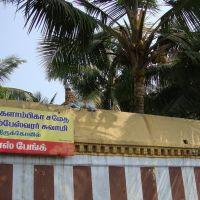 DSC07891 மங்களாம்பிகா சமேத ஆதி கும்பேஸ்வரர் சுவாமி திருக்கோயில், mangalaambiga Samaedha Aadhi Kumbaeswarar Swamy Thirukkoil,, Кумбаконам