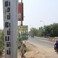 DSC07905 கே கே நீலமேகம் மேம்பாலம்  K K Neelamaegam Maembaalam, Кумбаконам