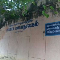 Pudukkottai Central Library, Пудуккоттаи