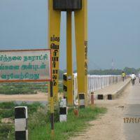 Entrance to Kulithalai, Раяпалаииам