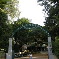 Ramanashram, Тируваннамалаи