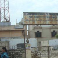 தேவேந்திரர் பிசியோதெரபி  கல்லூரி Devendrar College Of Physiotherapy   6246, Тирунелвели
