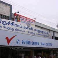 DSC03660 திருச்சி - Thiruchchy Bus Stand-Thiruchi, Тируччираппалли
