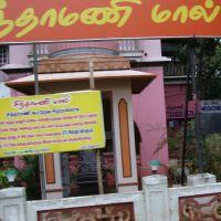 DSC03678 சிந்தாமணி மால் - Chinthamani Mal   l   16.41.19, Тируччираппалли