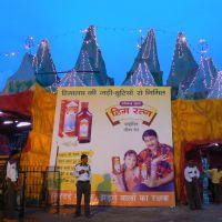 Fête Foraine à Varanasi, Варанаси