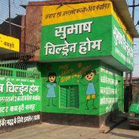 SUBHASH CHILDREN HOME 48 Qaurter Babakuti Kidwai Nagar Kanpur, Канпур