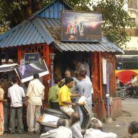 Shanipar Bajirao Road Pune, Пуна