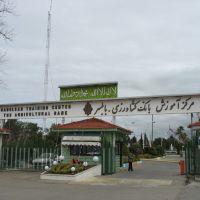 مرکز آموزش بانک کشاورزی بابلسر, Бабол