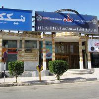 فروشگاه رفاه, Абадан