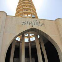 موزه آبادان, Абадан
