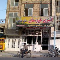 آش فروشی عباس آشی, Абадан