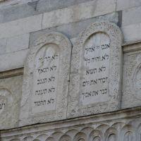 Sacre Scritture-Sinagoga di Vercelli, Верцелли