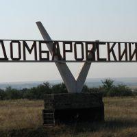 Посёлок, Карабутак