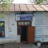 Ж/Д-Вокзал Мартук (3), Мартук