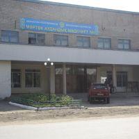 Дом культуры, Мартук