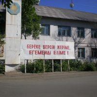 ул. Комсомольская дом 36, Хромтау